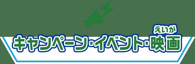 キャンペーン・イベント・映画
