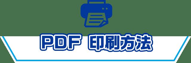 PDF印刷方法