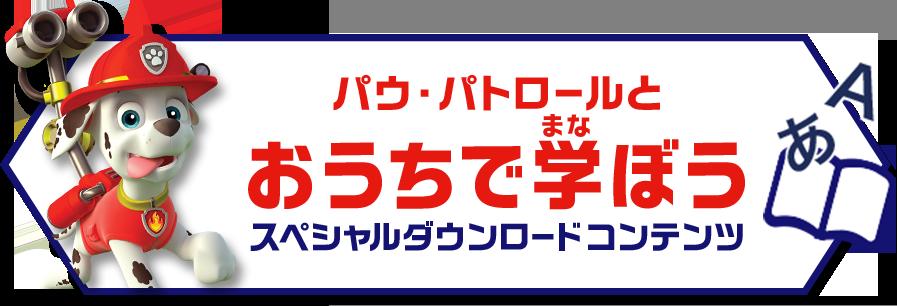パウ・パトロールとおうちで学ぼう スペシャルダウンロードコンテンツ