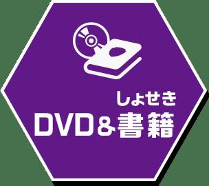 DVD&書籍