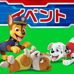 「パウ・パトロールとあそぼう!」が神戸新聞ハウジングセンター加古川会場で開催決定!
