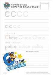 アルファベットのれんしゅう 「C(チェイス )」