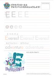アルファベットのれんしゅう 「E(エベレスト)」
