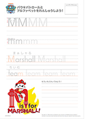 アルファベットのれんしゅう 「M(マーシャル )」