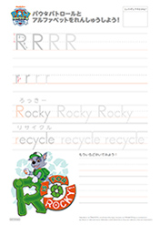 アルファベットのれんしゅう 「R (ロッキー)」