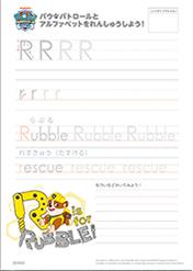アルファベットのれんしゅう 「R (ラブル )」
