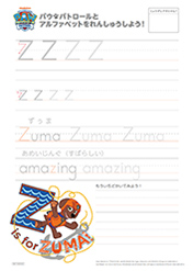 アルファベットのれんしゅう 「Z(ズーマ)」
